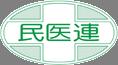 全日本民医連・長野県民医連加盟病院